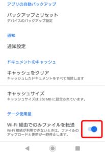 Wi-Fi経由でのみファイルを転送