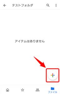 Google ドライブ +ボタン