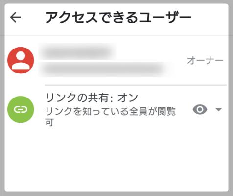 共有 グーグル ドライブ