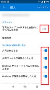 OneDrive 自動アルバム作成