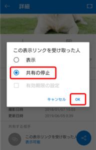 OneDrive 共有の停止