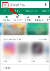 Google Play メニュー