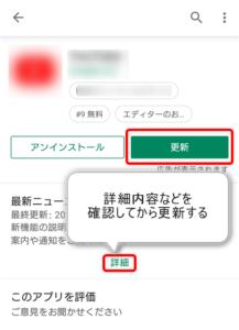 アプリ更新