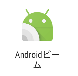 Android ビーム