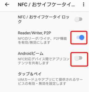NFC/おサイフケータイ 設定