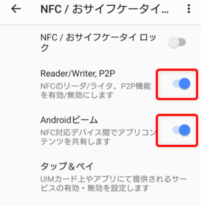 Android ビームをONにする方法