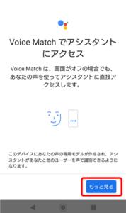 Voice Match でアシスタントにアクセス