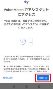 Voice Match でアシスタントにアクセス 同意する
