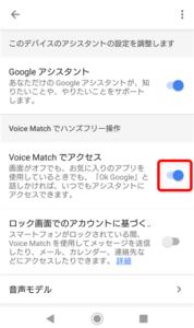 Voice Match でアクセス