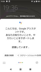 Google アシスタント 起動