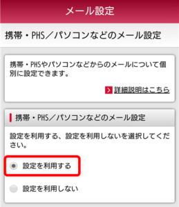 携帯・PHS/パソコンなどのメール設定