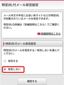 特定URL付メール拒否設定