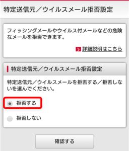 特定送信元/ウイルスメール拒否設定