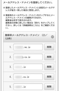受信するメールの登録