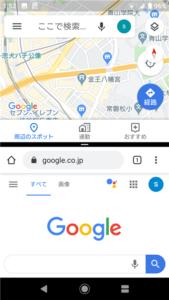 Android 画面分割 方法