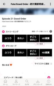 dアニメストア 視聴ページ