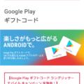 Google play ギフトコード 贈り方