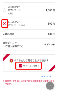 Google play ギフトコード ギフトとして贈る