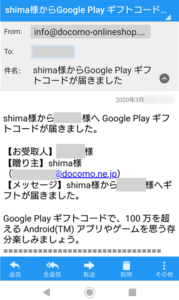 Google play ギフトコード メール