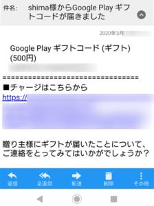 Google play ギフトコード チャージ