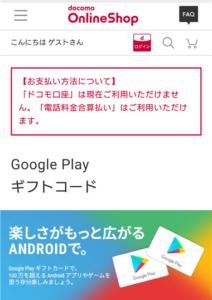 Google Play ギフトコード 購入画面