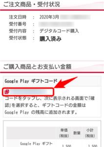 Google Play ギフトコード 確認
