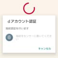 生体認証でdアカウントにログイン設定方法
