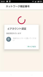 dアカウント認証