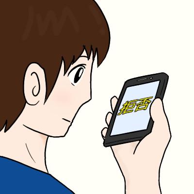 拒否 国際 電話 着信 日本の国番号+81から始まる電話番号から着信があった時の対処法
