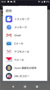 メッセージ&メール&URLのコピー