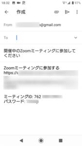 Zoom メールで招待