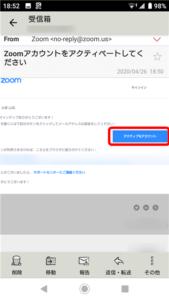 Zoomアカウントをアクティベートしてください