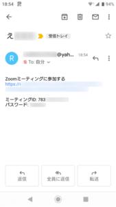 Zoom ミーティング招待メール