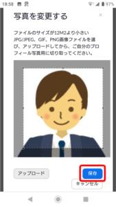 Zoom プロフィール画像