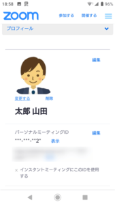Zoom プロフィール画面