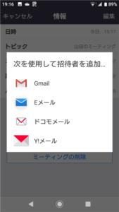 メール選択
