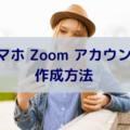 スマホ Zoom アカウント作成方法