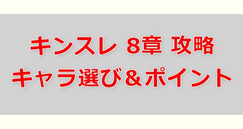 キンスレ 8章 攻略 キャラ選びとポイント