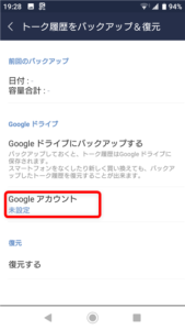 LINE Google アカウント
