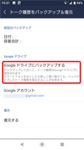 LINE トーク履歴 バックアップ