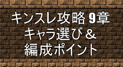 キンスレ攻略 9章 キャラ選び&編成ポイント