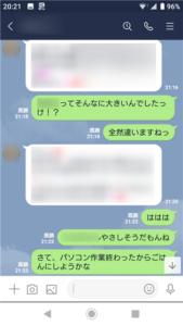 LINE トーク画面