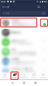 LINE メッセージ数