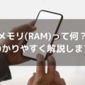 メモリ(RAM)とは
