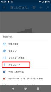 OneDrive アップロード