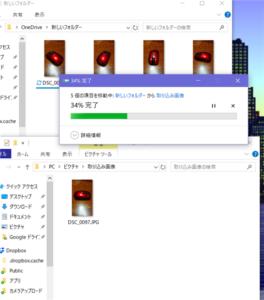 OneDrive ファイル移動中