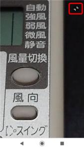 拡大鏡アプリ 全画面