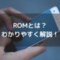 ROMとは?わかりやすく解説!
