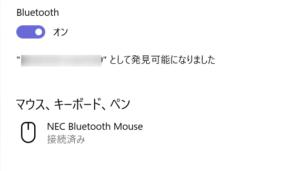 Bluetooth マウス オン
