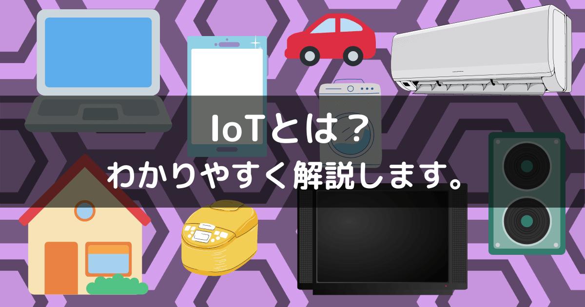 IoTとは?わかりやすく解説します。